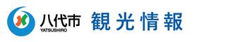 야쓰시로시 관광 사이트