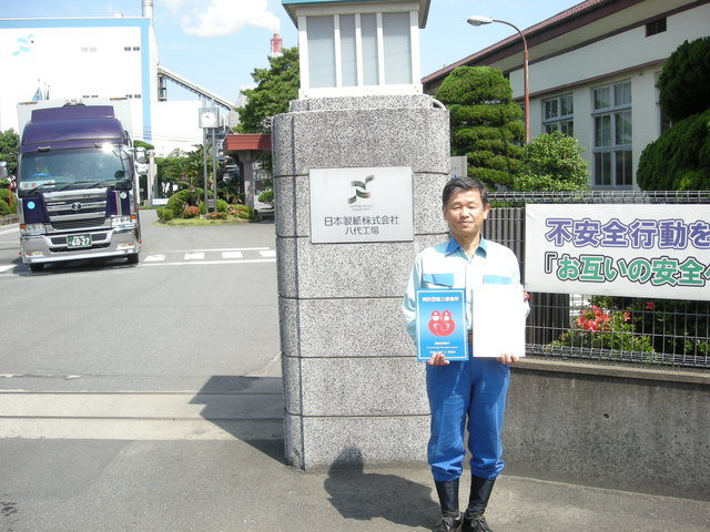 製紙 工場 日本 八代